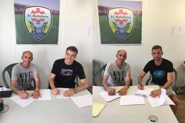 Dy nënshkrime të reja nga Malisheva